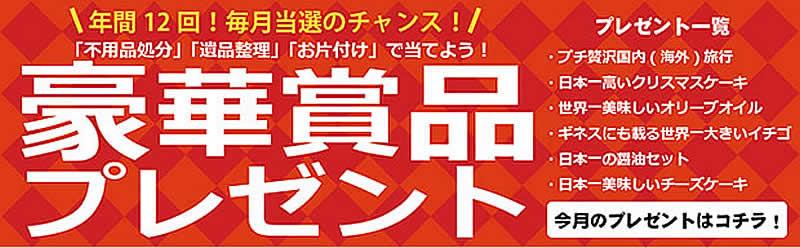 秋田片付け110番「豪華賞品プレゼント」