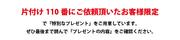 秋田片付け110番にご依頼頂いたお客様限定で特別なプレゼントをご用意しています。ぜひ最後までお読みください。