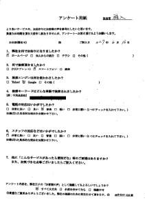 秋田市にて粗大ごみの回収処分のご依頼 お客様の声