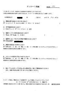 湯沢市にて店舗の不用品の回収処分のご依頼 お客様の声