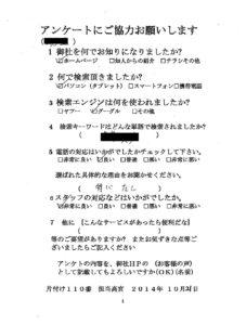 秋田市にてオフィスの粗大ごみの回収処分のご依頼 お客様の声
