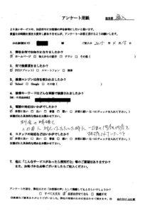 秋田市にて不要ごみの回収処分のご依頼 お客様の声