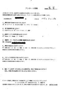 秋田市にてゴミ屋敷の片付け整理のご依頼 お客様の声