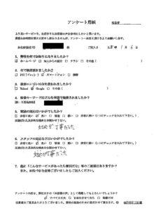 秋田市にて不用品の回収処分のご依頼 お客様の声