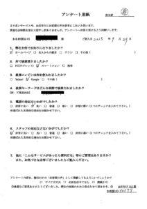 湯沢市にて引っ越しごみの回収処分のご依頼 お客様の声
