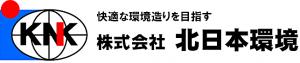 株式会社北日本環境