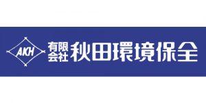 有限会社秋田環境保全