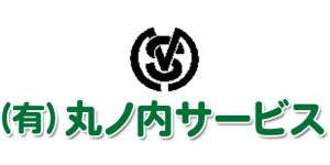 有限会社丸ノ内サービス