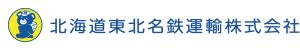 東北名鉄運輸株式会社/秋田支店