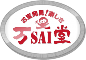 万SAI堂大曲店