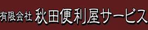有限会社秋田便利屋サービス