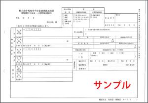 ④役所で入手した廃車申告書に必要事項を記入し、申請